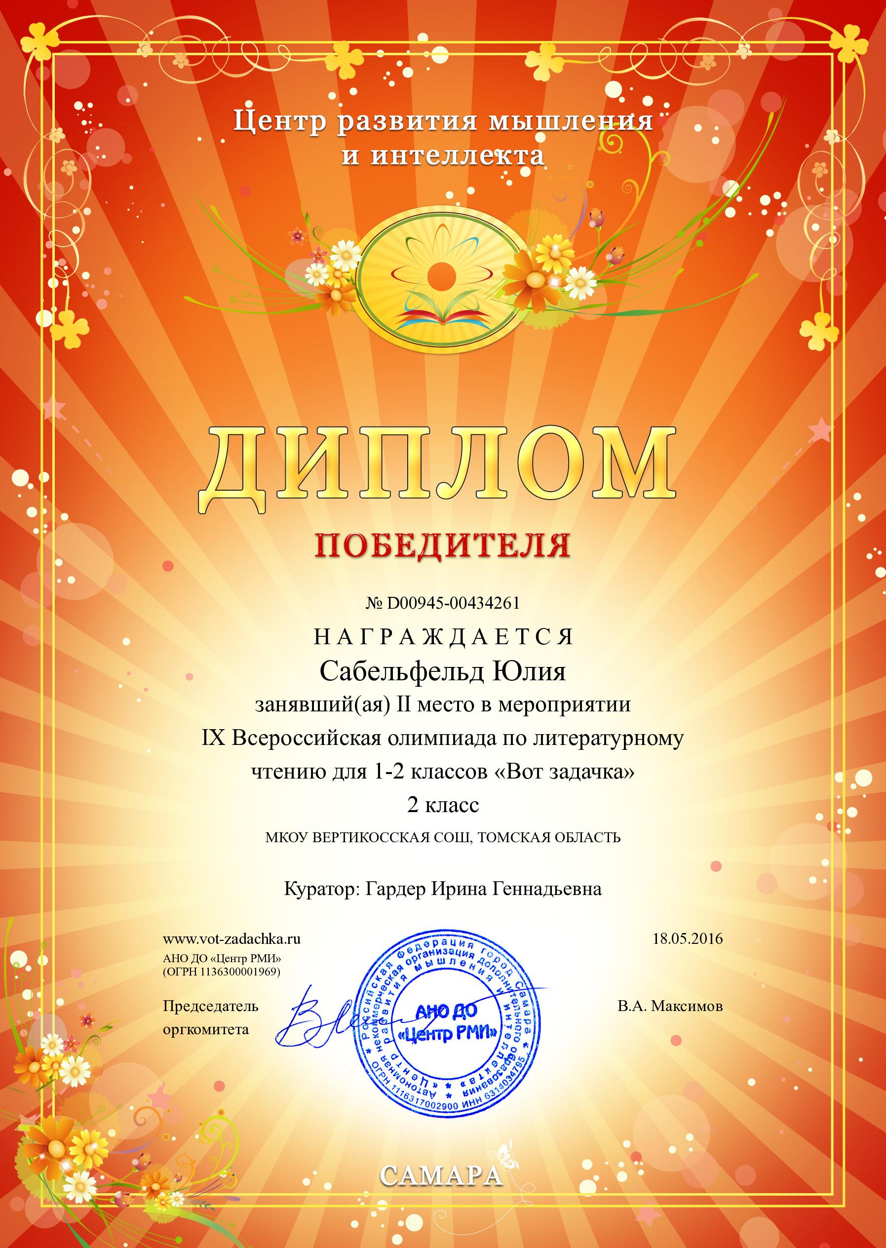 Всероссийский конкурс летние впечатления